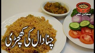 Channa Daal Kichadi, چنے دال کی کھچڑی Easy To Make. All Ages Love To Eat (Punjabi Kitchen)