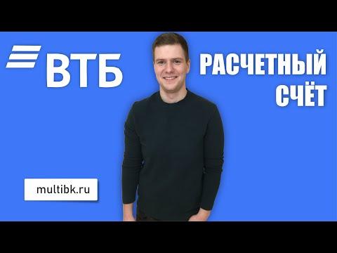 Расчетный счет банк ВТБ / Тарифы РКО ВТБ.