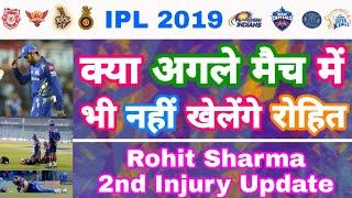 IPL 2019 Rohit Sharma 2nd Injury Update & Chances For Mumbai Indians | My Cricket Production
