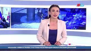 Новости Волгограда на МТВ. «Время новостей» от 26.06.2019