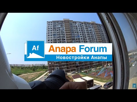 "ЖК ""Раз/Два/Три"" в Анапе. Видео от 29 июля 2019 года"