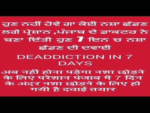 2 medicine for permanent deaddiction ред риири╢ри╛ риЫрй▒рибрйЛ 7 рижри┐рии риЪ ред homeopathy medicine  treat for deaddiction