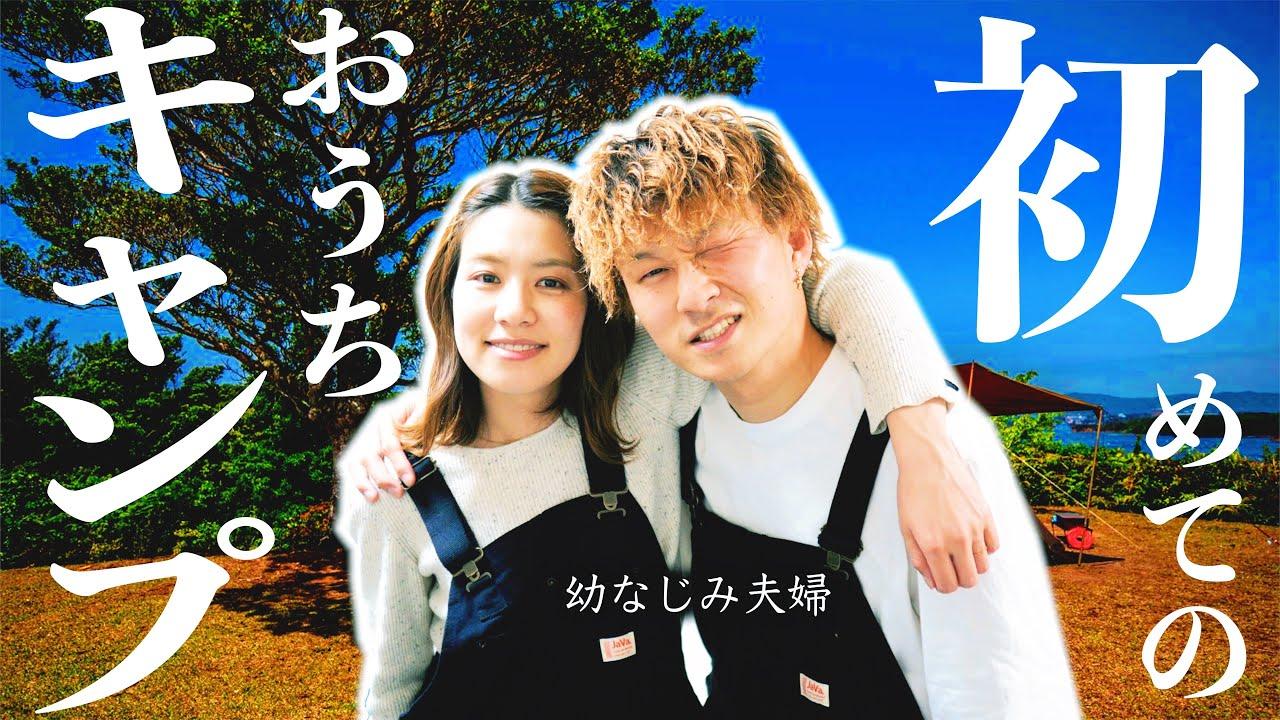 【幼なじみ夫婦】キャンプ初心者の夫婦がおうちキャンプしてみた!!