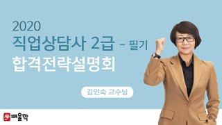 [배울학] 직업상담사2급 2020 필기 합격전략설명회
