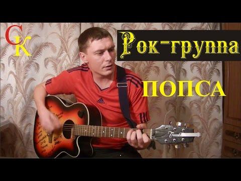 Попса - ДДТ,КиШ,Кукрыниксы,Пилот,Новые Люди - радио версия