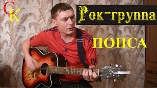 ПОПСА - Рок группа (Бой+ПРАВИЛЬНЫЕ аккорды) кавер