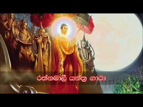 Rathnamali Gatha - රත්නමාලී ගාථා (MKS)