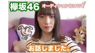 【欅坂46】オーディション受けてました… 話そうか迷ったのですが、聞か...