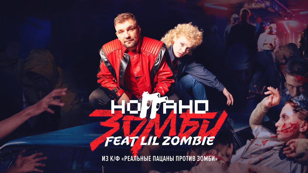 """Ноггано - Зомби (feat. Lil Zombie) из к/ф """"Реальные пацаны против зомби"""""""