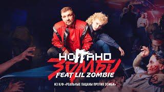 Смотреть клип Ноггано Ft. Lil Zombie - Зомби