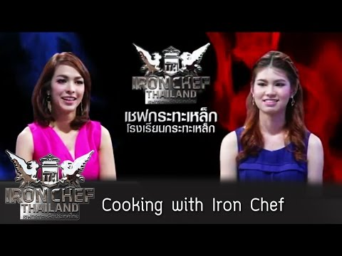 Iron Chef Thailand – Cooking with Iron Chef EP3 – ปลาแซมอน – 01/05/2015