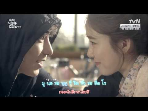 (Thaisub) YOON SUNG KI – SECRET MY SECRET HOTEL OST