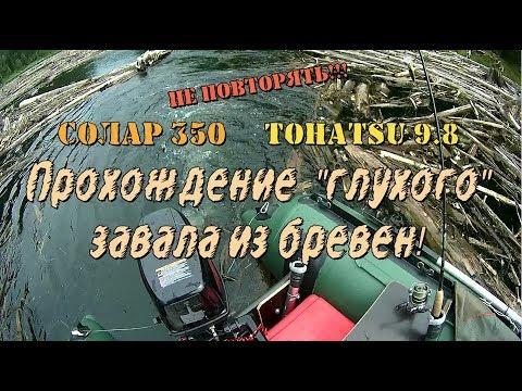 #Solarboat 🛶Не повторять! Солар 350 Tohatsu 9 8 Прохождение завала!