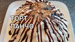Рецепт как сделать домашний торт Панчо с ананасами выпечка в мультиварке