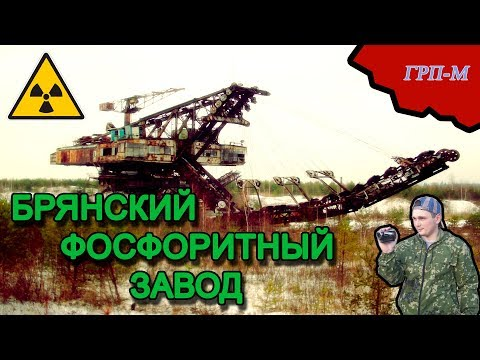 Брянский фосфоритный завод.