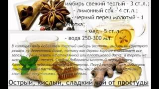 видео Имбирный чай для похудения: рецепты, как пить, противопоказания
