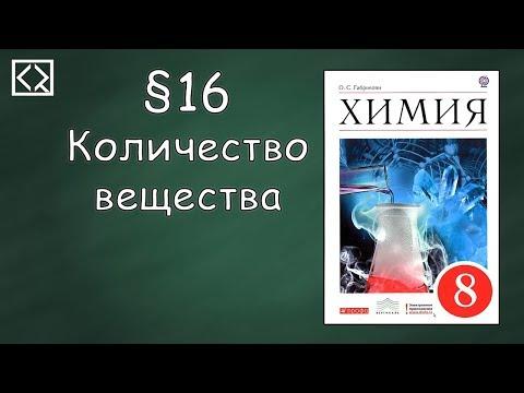 Химия 8 класс габриелян гдз видеоурок