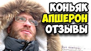 Покупки из гипермаркета Лента в Москве || Обзор коньяка Апшерон || Фильм Поиск 2018 реальные отзывы