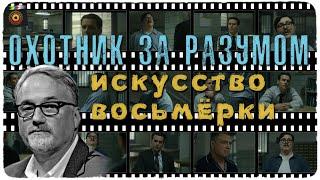 """""""Охотник за разумом"""": искусство восьмёрки"""