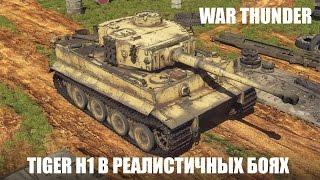 War Thunder | Tiger H1 | Реалистичные бои