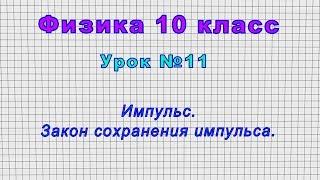 Физика 10 класс (Урок№11 - Импульс. Закон сохранения импульса.)