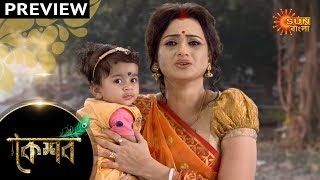 Keshav - Preview | 14th Nov 19 | Sun Bangla TV Serial | Bengali Serial