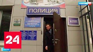 """Смотреть видео СКР будет добиваться ареста задержанных руководителей ОВД """"Дорогомилово"""" - Россия 24 онлайн"""