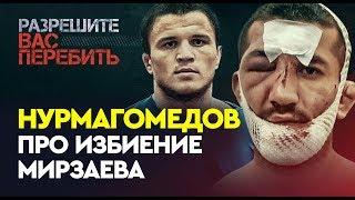 Брат Хабиба про избиение Мирзаева