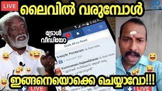 ഒരു ലൈവ് ദുരന്തകഥ | കുമ്മനവും പന്തളം ശ്രീജിത്തും ലൈവില് വന്നപ്പോള് | Troll Video | Malayalam | BJP
