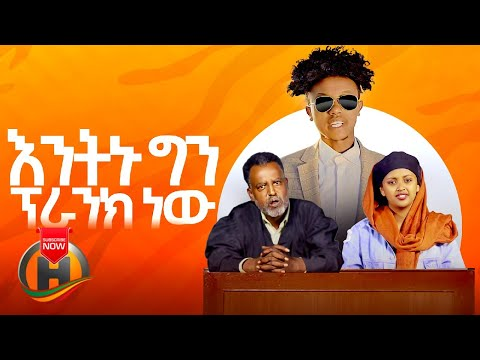 Miko Mikee - Entenu | እንትኑ - New Ethiopian Music 2020 (Official Video) ተጋበዙልን