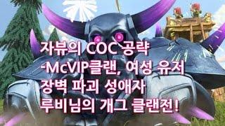 클래시 오브 클랜] 자뷰의 COC 공략-개그영상, McVIP 클랜, 여성 유저, 장벽 파괴 성애자 루비님의 개그 클랜전! [Clash of clans,클랜전,배치,공격,방어]