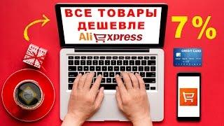 СКИДКА 7 ПРОЦЕНТОВ НА ВСЕ ТОВАРЫ АЛИЭКСПРЕСС.  EPN КЭШБЕК Инструкция + БОНУС