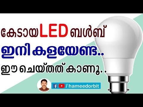 How to re use LED bulb as a fancy light using glue stick. കേടായ LED കളയല്ലേ.. ഒരു പണിയുണ്ട്.