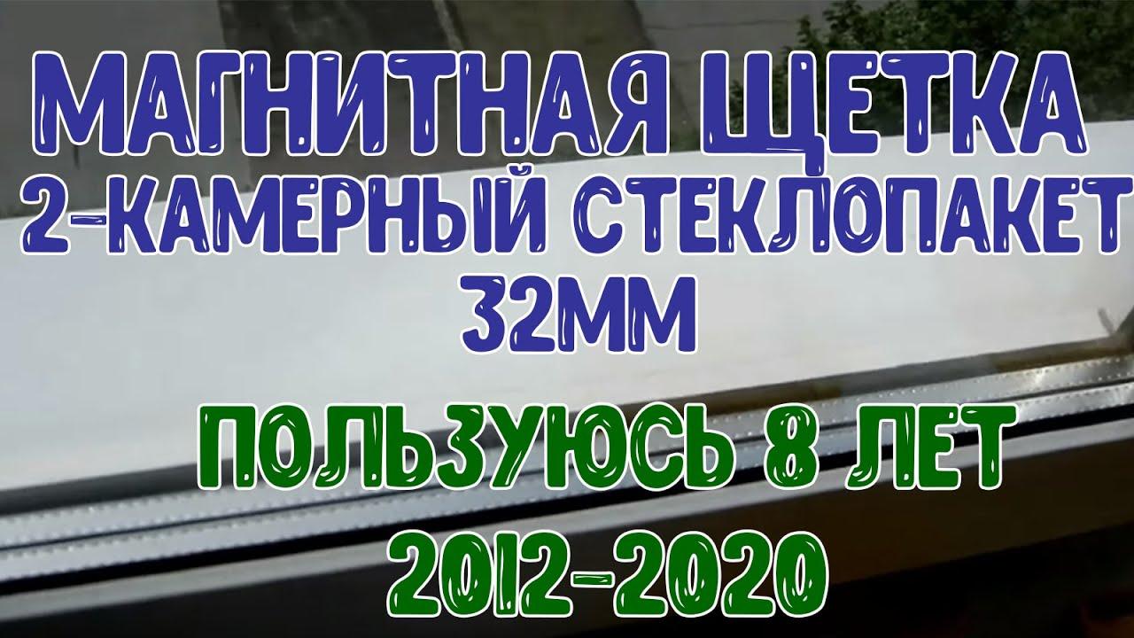 Магнитная щетка для мытья двухкамерных стеклопакетов 32мм