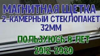 Магнитная щетка для мытья окон Window Wizard  ВИДЕО отзыв (стеклопакет 32мм)(Видео отзыв на Магнитная щетка для мытья окон Window Wizard (стеклопакет 32мм) (magnet glass cleaner 32mm) Купить магнитную..., 2012-07-24T18:16:58.000Z)