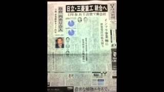 日本を代表する広告チラシ(別名:日本経済新聞)に猛抗議を敢行!!! thumbnail