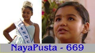 Talented Aadhya | Fund for School | NayaPusta - 669