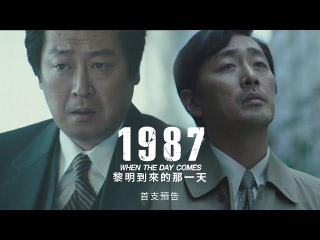 【1987:黎明到來的那一天】首支電影預告 01/12(五) 真相不會被掩蓋