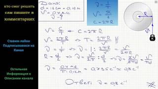 Физика Найдите частоту вращения барабана лебедки диаметром 16 см при подъеме груза со скоростью 0,4