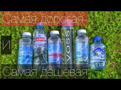 Не пей это!!! Сравниваем  самую дорогую воду с дешёвой.☥