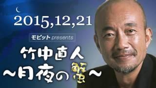 2015年12月21日 竹中直人~月夜の蟹~ ゲスト 女優 室井滋(むろいしげ...
