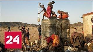 Борьба за воду. Документальный фильм Андрея Кондрашова. Часть 1