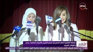 الأخبار - جامعة القاهرة تنظم المهرجان الرابع لتكريم الأمهات المثاليات بمصر والوطن العربي