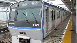 相鉄8000系8704F星川駅発車