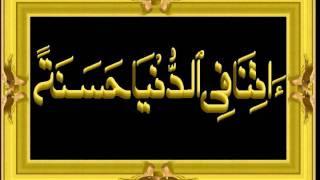 Rabban Atina Fid Dunya Duoamenalquran By Shaikh Mishari Rashid A.wmv