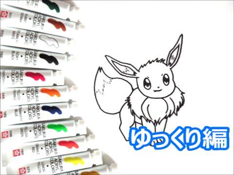 [ポケモンキャラクター] イーブイの描き方 ポケットモンスター ゆっくり編 how to draw Eevee 그림