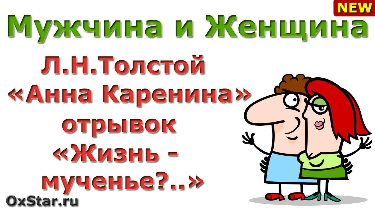 Л.Н.Толстой «Анна Каренина» - Отрывок про «ЖИЗНЬ – МУЧЕНЬЕ?..» - Библиотерапия (ЖИЗНЬ - МУЧЕНЬЕ)