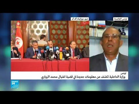 وزارة الداخلية التونسية تكشف تفاصيل اغتيال المهندس محمد الزواري  - نشر قبل 2 ساعة