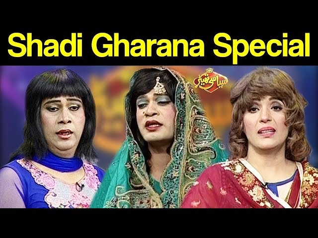 Shadi Gharana Special | Syasi Theater 19 June 2019 | Express News