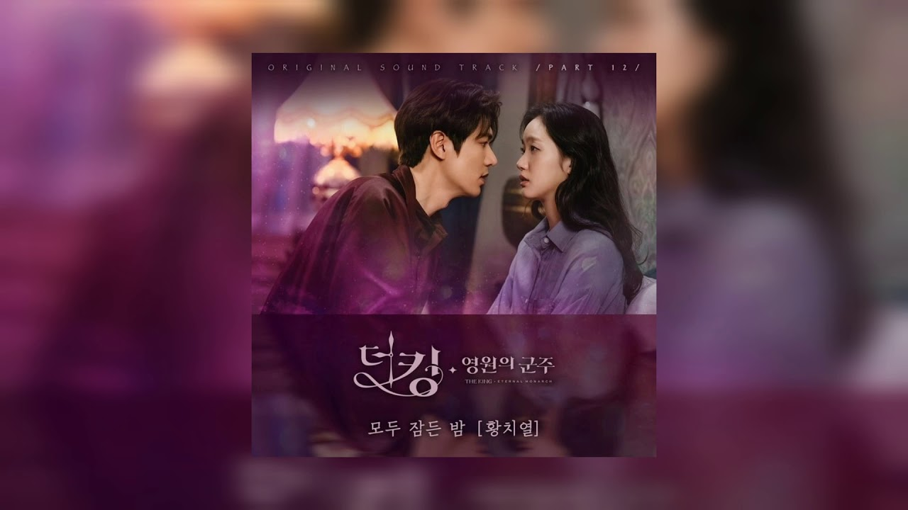 Quiet Night (All Sleeping Night) – Hwang Chi Yeol [The King: Eternal Monarch OST Part 12]